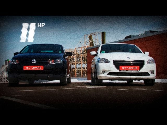 """Volkswagen Polo vs Peugeot 301. """"Две Лошадиные Силы"""""""