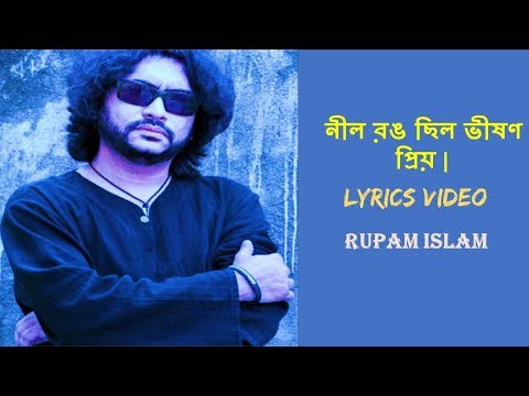 নীল রঙ ছিল ভীষণ প্রিয় || NIL RONG SILO VISON PRIO (lyrics video) BY RUPOM ISLAM