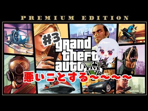 【 Grand Theft Auto V】破壊【にじさんじ/葉加瀬冬雪】