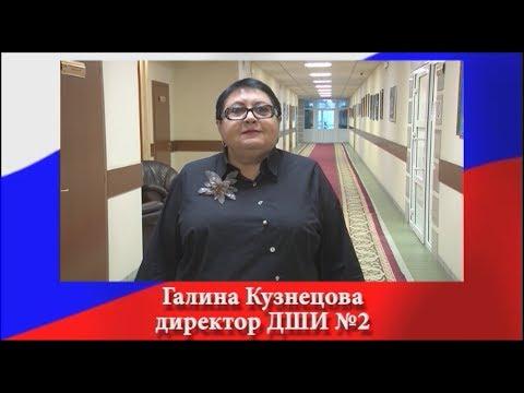 Галина Кузнецова - директор ДШИ №2