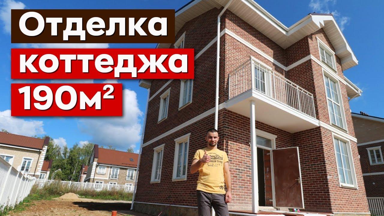 Ремонт Коттеджа в ФЕДОСКИНО ПАРК - 190м2 под ключ. ЛИГАРЕМОНТА.РФ