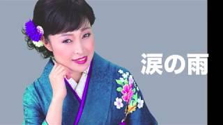 [新曲] 涙の雨/ 秋山涼子 cover Keizo