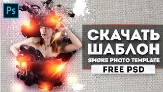 Скачать Photoshop шаблон PSD. Smoke Photo Template. Photoshop tutorial