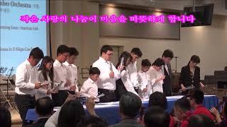 81112 연세 사랑의 나눔 콘서트 Harmonia  Chamber Orchestra 촬영 김정식 이혜윤 2017  11  12