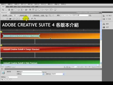 TQC Dreamweaver CS4 108-Adobe CS4版本比較