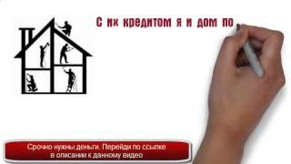 Домашние деньги онлайн заявка(, 2014-09-26T20:06:28.000Z)