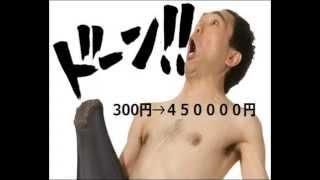 【奇跡】江頭2:50がボートレースで300円→450000円に増やし...