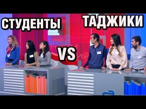 Таджики соревнуются в знаниях Русского со студентами университета им. Пушкина А.С.    Знаем русский