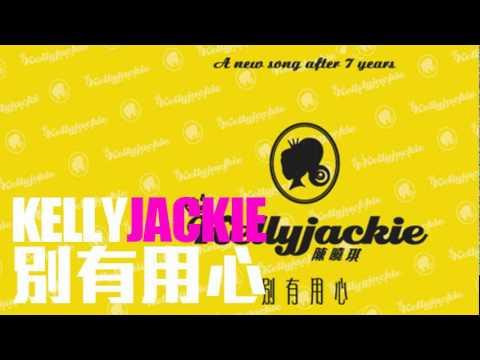 Kellyjackie (陳曉琪)