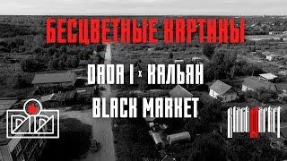 �������� ���� DADA I x КАЛЬЯН BLACK MARKET - БЕСЦВЕТНЫЕ КАРТИНЫ (OFFICIAL VIDEO) 2016 ������