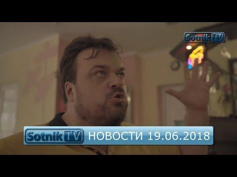 НОВОСТИ. ИНФОРМАЦИОННЫЙ ВЫПУСК 19.06.2018