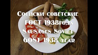 Сосиски советские ГОСТ 1938 года по книге А Конникова. Sausages Soviet GOST 1938 .