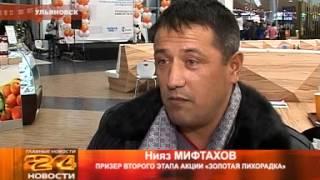Золотая лихорадка Ульяновск