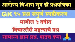 Arogya Vibhag Group D Question Paper / IMP सामान्यज्ञान प्रश्न / 95 GK QUESTION