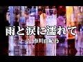 カラオケ練習用「雨と涙に濡れて (市川由紀乃)」
