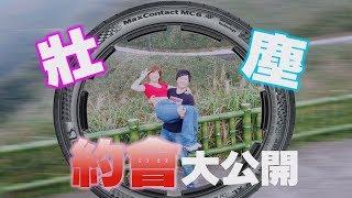怡塵&壯壯約會內容大公開 feat. Continental馬牌輪胎 MC6  -廖怡塵【全民瘋車Bar】