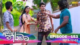 Husmak Tharamata | Episode 153 | 2019-12-03 Thumbnail