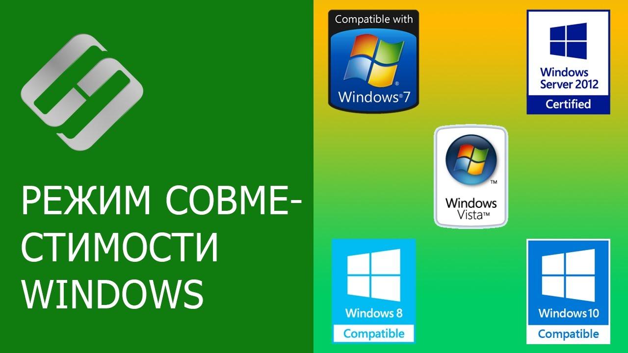 Запуск программы, или драйвера в режиме совместимости Windows 10, 8, 7 👨💻⚙️🛠️