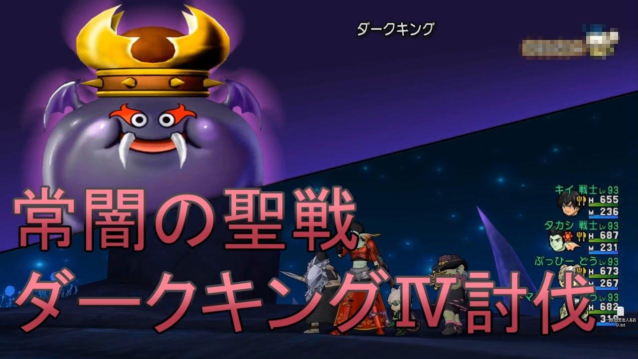【DQX】ダークキングⅣ討伐 戦戦道道【道具視点】