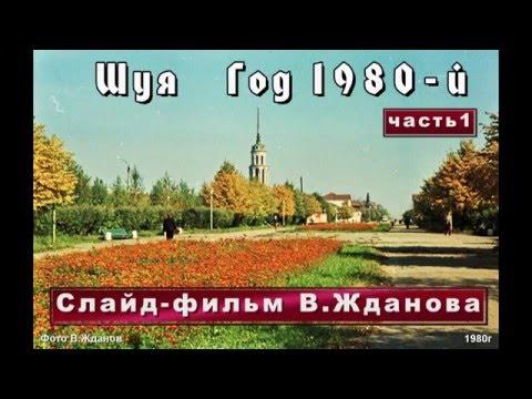 Шуя  год 1980 й  часть1  Слайд-фильм В.Жданова