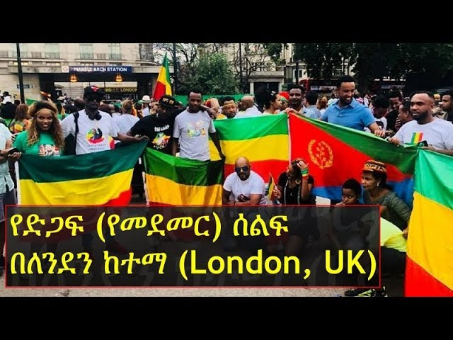 "Ethiopians in London in support of Prime Minister Abiy Ahmed: We support ""Abiy Ahmed"""
