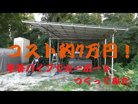 【DIY】約7万円!単管パイプでカーポート作ってみた!&趣味の土地紹介