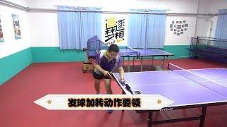 """""""转到不行鸭""""乒乓球发球玩法大不同!教你发的又短又转"""