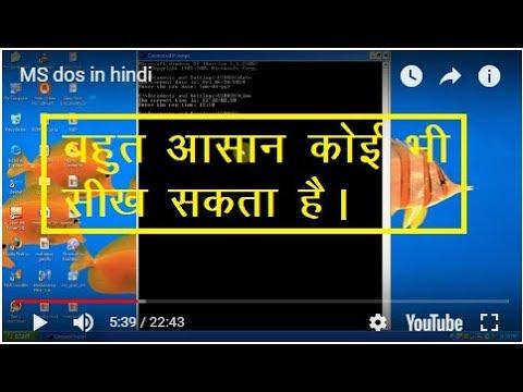 MS dos in hindi