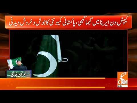 Pakistan National Anthem at Capital One Arena