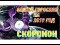 Гороскоп Скорпион на 2019 год mp3