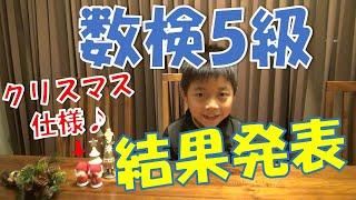 小学2年生Yuga 2018年10月28日に数学検定5級に挑戦! 結果が届きました...