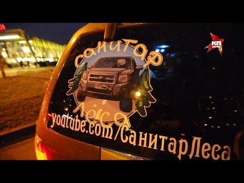 """В Москве """"Санитар"""" леса наказывает нарушителей ПДД"""