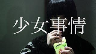 ヒロネちゃん『少女事情』MV