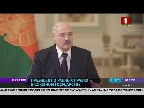 Лукашенко: мы готовы идти по Союзному договору, но в равных условиях