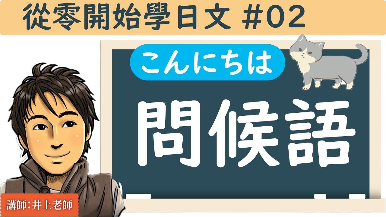 從零開始學日文#02【問候語】井上老師