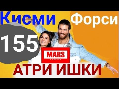 АТРИ Ишки кисми 155 форси MARS STUDIOS PRESENTS
