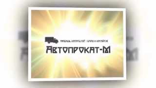 Грузовой автомобиль в Прокат, в Аренду(, 2013-05-12T20:52:12.000Z)