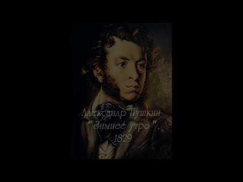 Видео к стихотворению. А. С. Пушкин. Зимнее утро (слайд-фильм)