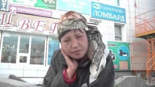 Девушка бомж в Якутске рассказывает о себе