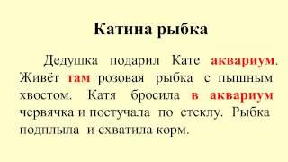 Презентация к уроку русского языка во 2 классе