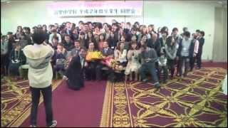 開催日:2015年1月10日(土) 会 場:ラディソンホテル成田 - Ca...