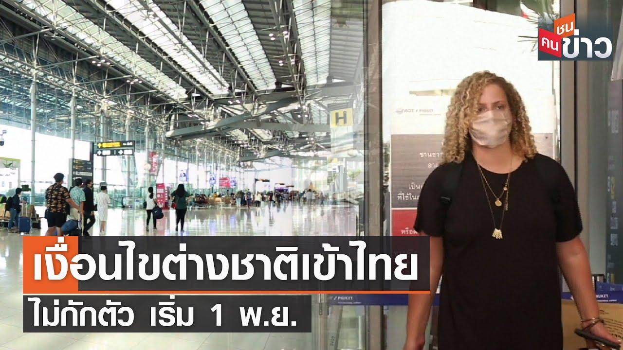 เงื่อนไขต่างชาติเข้าไทยไม่กักตัว เริ่ม 1 พ.ย. | คนชนข่าว | 12 ต.ค. 64