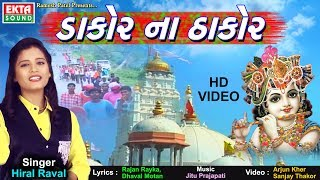 Dakor Na Thakor || New HD Video Song 2018 || Hiral Raval || Devotional Song