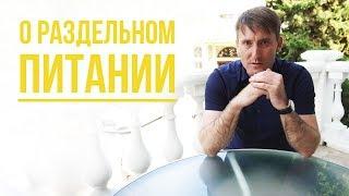 Раздельное питание | Крымский центр оздоровления Неумывакина