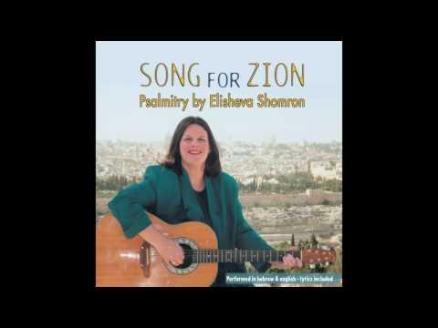 Hayinu Smechim  - Elisheva Shomron - Songs for...