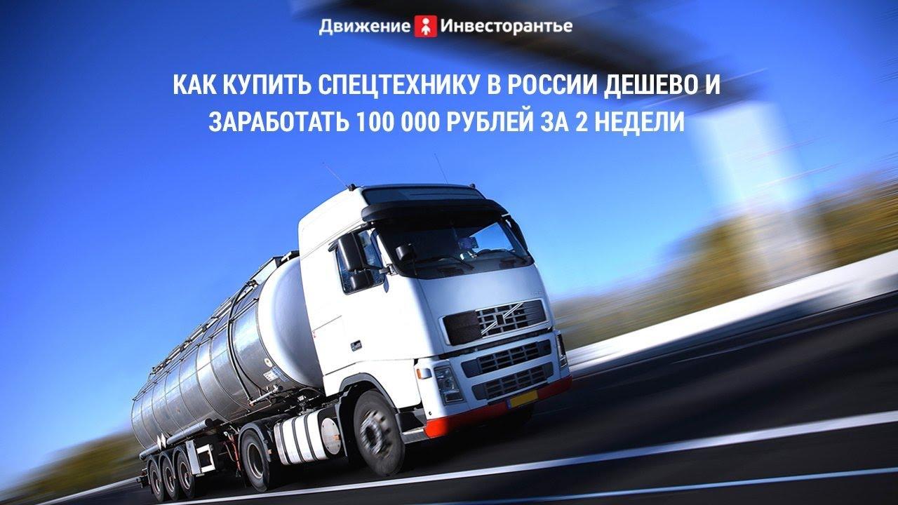 Спрос на спецтехнику в России растет - YouTube
