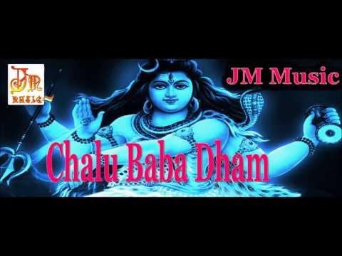 Maithili New Songs 2016 | Chalu Baba Dham | Bol Bam Songs | Sagar Parwana,Archna Sharma