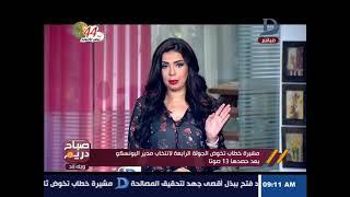 صباح دريم ويك اند   مع مها موسى و زواج الفيس بوك مع او ضد حلقه 12-10-2017