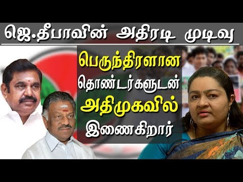 J deepa joins admk party Deepa speech - tamil news  Deepa, who came into the limelight after the death of Jayalalithaa in December 2016, said her supporters were free to join any party though she would prefer them to pick the ruling AIADMK has officially  announced today that she is joining in admk along with her  huge huge followers and she also added that she is not demanding any post for next 6 month as she has some health issues  for tamil news today news in tamil tamil news live latest tamil news tamil #tamilnewslive sun tv news sun news live sun news   Please Subscribe to red pix 24x7 https://goo.gl/bzRyDm  #tamilnewslive sun tv news sun news live sun news