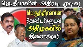 J deepa joins admk party Deepa speech - tamil news